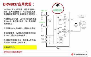 关于智能锁的原理及TI电机驱动方案在智能锁上的应用介绍