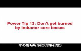 预防被电感磁芯损耗烫伤的方法