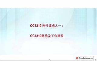关于CC1310的组成及工作原理的介绍