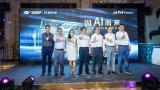 广汽与腾讯联手打造的AI系统正式发布