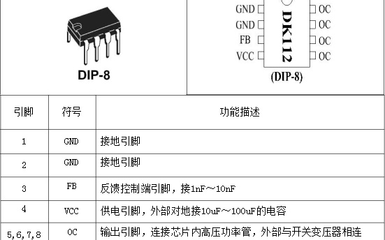 DK112离线式开关电源控制芯片的详细中文数据手册免费下载