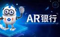 AR增强现实技术在金融行业的解决方案