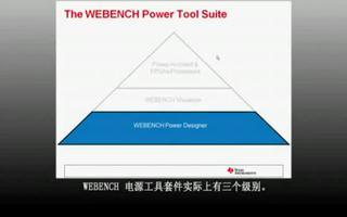 WEBENCH电源设计工具的具体应用介绍