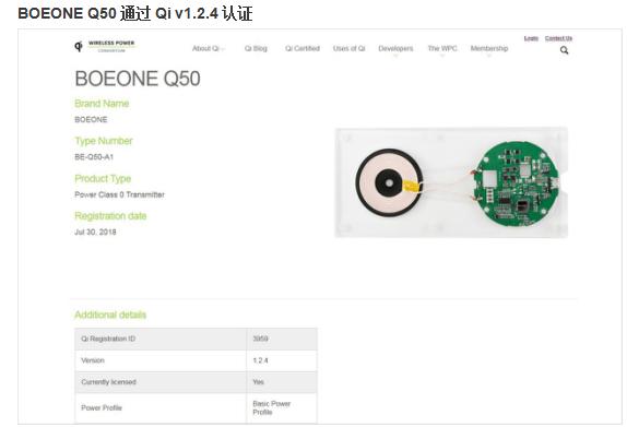 柏壹无线充电发射器BOEONE Q50通过Qi v1.2.4认证