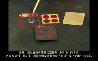 利用感应触摸与LDC2114设计电感应触控键盘