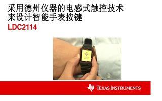 利用LDC2114與電感式觸摸技術設計智能手表按鍵