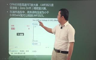 零漂移放大器与电流反馈放大器的概念及特点作用介绍