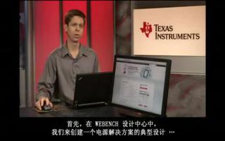 WEBENCH Export的特点介绍