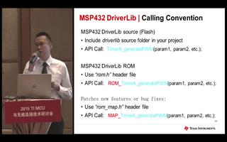 MSP430结合MSP432的低功耗性能,轻松实现安全功能