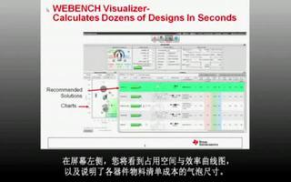 WEBENCH Visualizer的特點及應用介紹