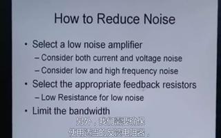 如何合理的降低总体噪声?有何措施?