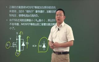 MOSFET的导通电阻的概念及应用场合介绍