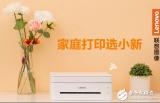联想新一代小新M7268W打印机 精致的家用打印...