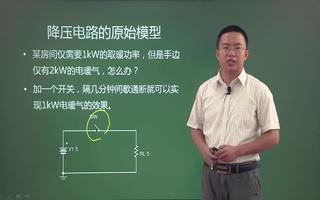 概述斩波电路和降压斩波电路的工作原理及应用