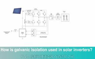太阳能逆变器:了解太阳能逆变器中隔离的作用