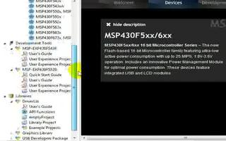MSP430Ware开发套件的特点及应用介绍
