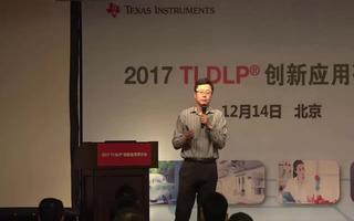 DLP技术研讨会的开幕讲话