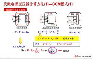反激电源的控制模式:CCM、DCM、CRM的变压器设计