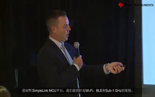 关于TI SimpleLink™ MCU平台发布会视频