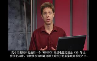 关于WEBENCH设计工具性能及应用介绍