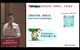 TI MCMU与无线连接技术研讨会:关于TI公司发展介绍