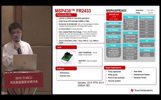 FRAM家族:MSP430的特性及应用介绍