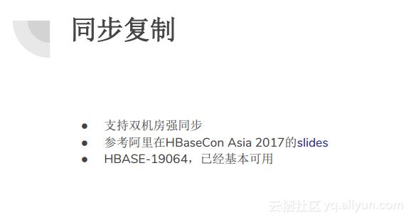 技术大牛论道HBase 3.0 可能的新特性