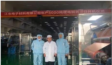 江东电子材料举行了年产5000吨锂电箔项目 铜箔奋斗路上的一个里程碑事件