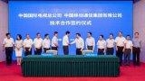 中国国际电视总公司正式启动与中国移动在5G技术研...