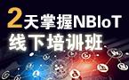 2天掌握物联网NBIoT线下培训班