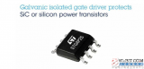 意法半导体推出一款新的单路电气隔离栅极驱动器,具有独立的导通/关断输出
