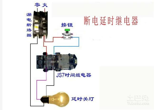 """通电延时和断电延时电路接线图       断电延时继电器的""""断电延时"""""""