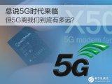 5G是什么,总说5G要来了,来了以后能给我们带来...