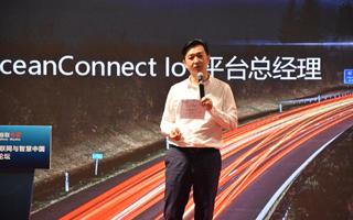 华为OceanConnect IOT平台总经理王强:2019年中期NB-IoT市场将迎来规模爆发期