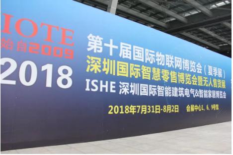 2018国际物联网博览会在深圳会展中心隆重举办