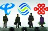 三大运营商公布运营数据,上半年通信市场格局出现新...