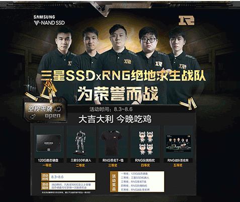 三星力邀ChinaJoy,推出RNG限量定制版包装SSD
