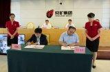 IBM公司和兖矿集团签署协议并宣布,IBM成为兖...