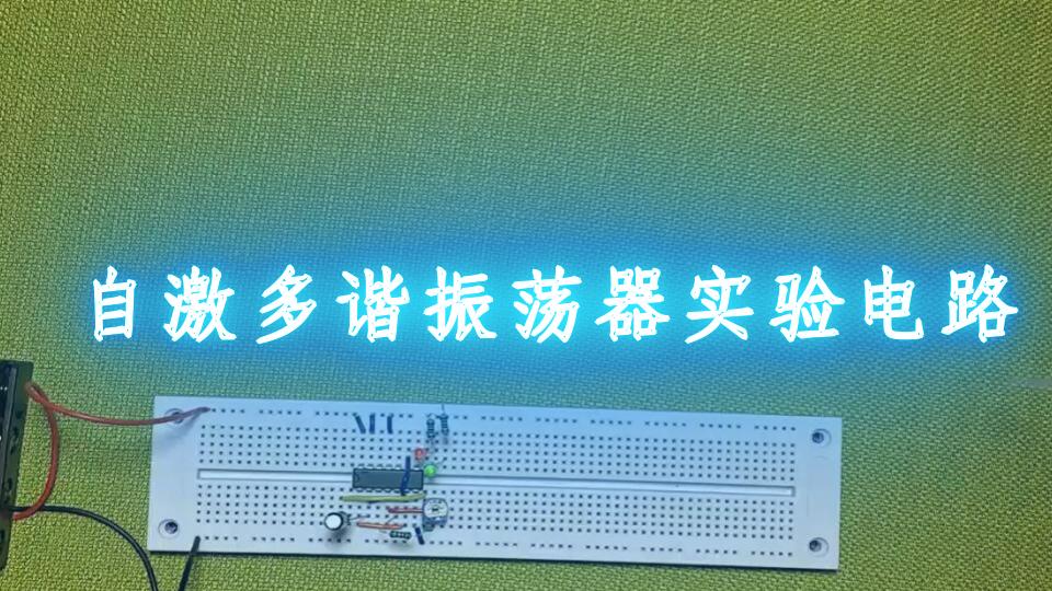 自激多谐振荡器实验电路