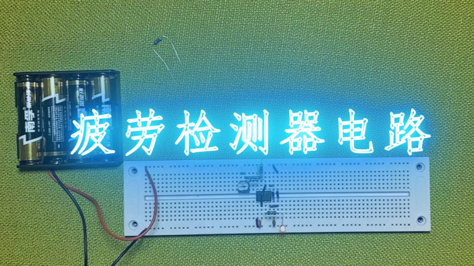 疲劳检测器电路
