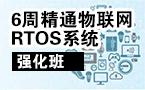 6周精通RTOS强化班