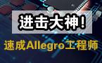 小白变大神 4周速成Allegro工程师