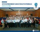 研華聯手合作伙伴,共創SRP的階段性成果,共討物聯網行業解決方案