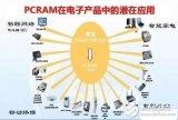 宋志棠:存儲器芯片之王走向世界存儲芯片高地