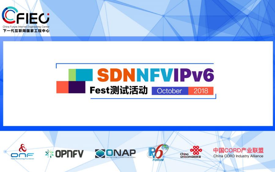 2018 SDN+NFV+IPv6 Fest测试活动即将开幕 三大亮点抢先看