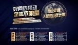 中国移动取消在台湾跨境漫游费