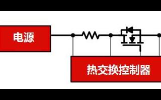 如何选择MOSFET - 热插拔