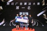 2018腾讯广告算法大赛决赛结果出炉,腾讯社交广告将持续探索前沿科技