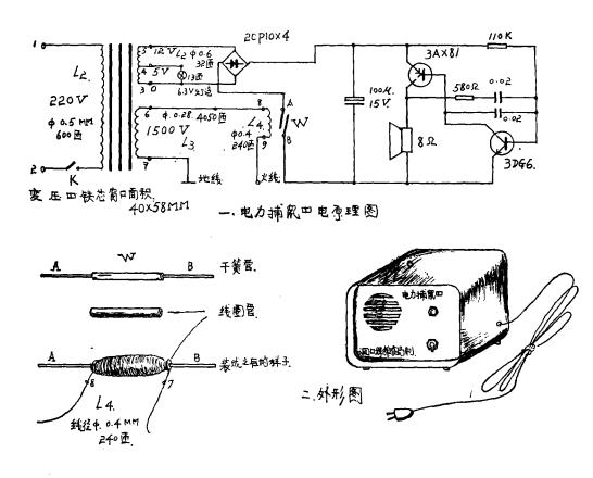 可自制的安全可靠的电力捕鼠器