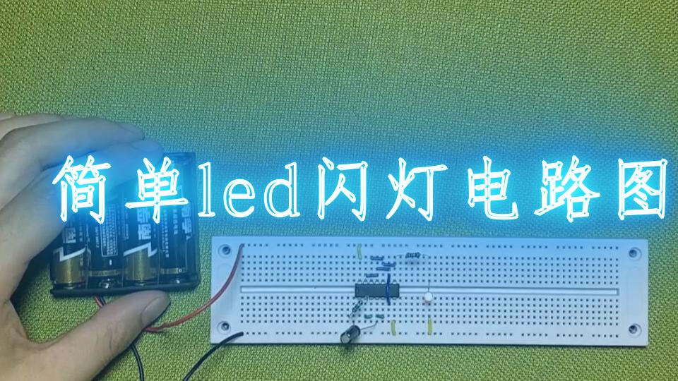 简单led闪灯电路图